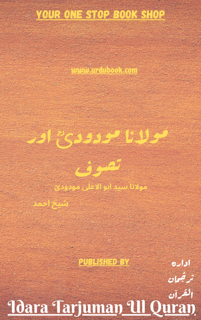 Order your copy of Maulana Maududi (Rh.A) Aur Tasawuf مولانا مودودیؒ اور تصوف from Urdu Book to earn reward points and free shipping on eligible orders.