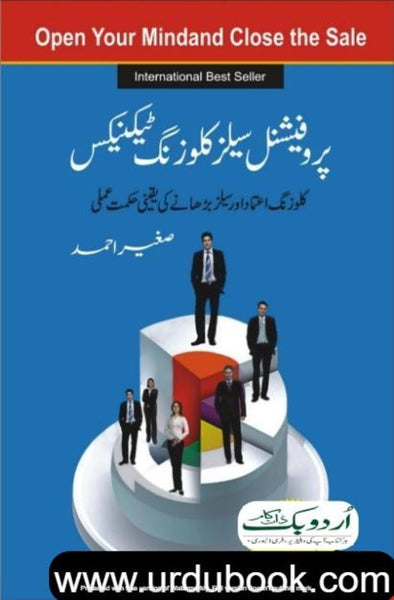 Order your copy of Professional Sales Closing - پروفیشنل سیلز کلوزنگ ٹیکنیکس from Urdu Book to earn reward points along with fast Shipping and chance to win books in the book fair and Urdu bazar online.