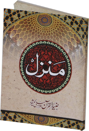 Order your copy of Manzal published by Zia-ul-Quran Publishers from Urdu Book to get a huge discount along with  Shipping and chance to win  books in the book fair and Urdu bazar online.