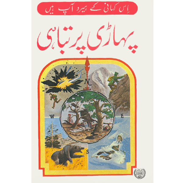 Order your copy of Pahari Par Tbahi published by Ferozsons from Urdu Book to get a huge discount along with FREE Shipping and chance to win free books in the book fair and Urdu bazar online.