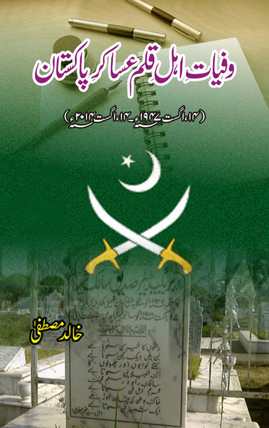 Order your copy of وفیات اہلِ قلم عسا کرِ پاکستان Wafiyat Ahl-E-Qalam Asa Kar-E-Pakistan published by Fiction House from Urdu Book to get a huge discount along with FREE Shipping and chance to win free books in the book fair and Urdu bazar online.