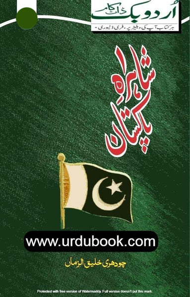 Order your copy of Shahrah e Pakistan (Pathway to Pakistan) - شاہراہِ پاکستان from Urdu Book to earn reward points along with fast Shipping and chance to win books in the book fair and Urdu bazar online.