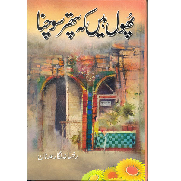 Order your copy of Phol Hai Kay Pahtar Sochna published by Ferozsons from Urdu Book to get a huge discount along with  Shipping and chance to win  books in the book fair and Urdu bazar online.