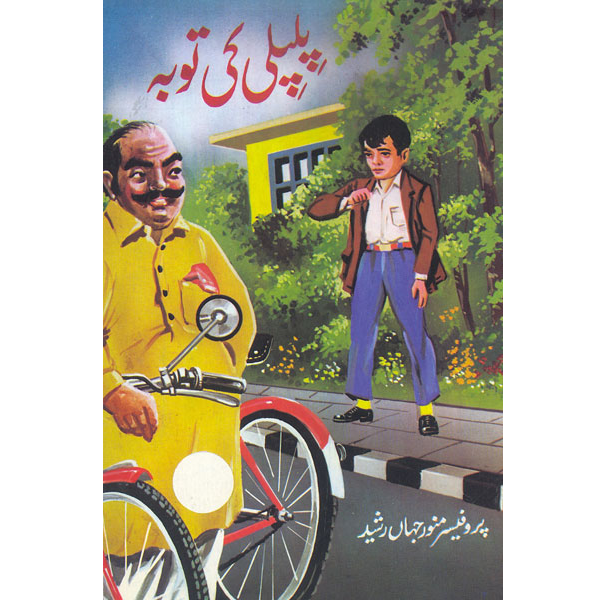Order your copy of Piply Ki Tauba published by Ferozsons from Urdu Book to get a huge discount along with  Shipping and chance to win  books in the book fair and Urdu bazar online.