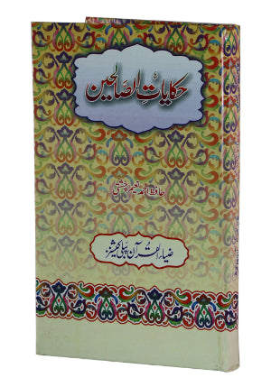 Order your copy of Haqayat Al Saliheen published by Zia-ul-Quran Publishers from Urdu Book to get a huge discount along with  Shipping and chance to win  books in the book fair and Urdu bazar online.