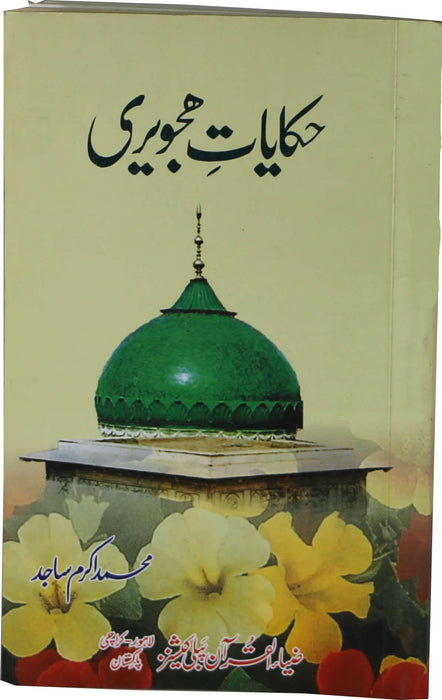 Order your copy of Haqayat a Hajwari published by Zia-ul-Quran Publishers from Urdu Book to get a huge discount along with  Shipping and chance to win  books in the book fair and Urdu bazar online.