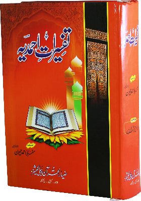 Order your copy of Tafseer Ahmedia published by Zia-ul-Quran Publishers from Urdu Book to get a huge discount along with FREE Shipping and chance to win free books in the book fair and Urdu bazar online.