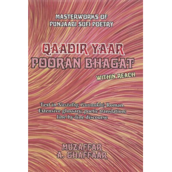 Order your copy of Qaadir Yaar Pooran Bhagat Within Reach published by Ferozsons from Urdu Book to get a huge discount along with  Shipping and chance to win  books in the book fair and Urdu bazar online.