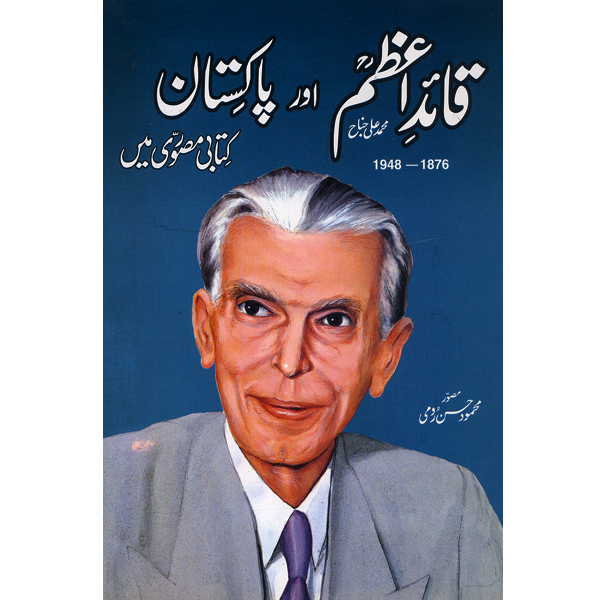 Order your copy of Quaid E Azam Our Pakistan published by Ferozsons from Urdu Book to get a huge discount along with  Shipping and chance to win  books in the book fair and Urdu bazar online.