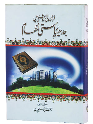 Order your copy of Quran Ki Roshni Main Jadid Riyasti Nizam published by Zia-ul-Quran Publishers from Urdu Book to get a huge discount along with  Shipping and chance to win  books in the book fair and Urdu bazar online.
