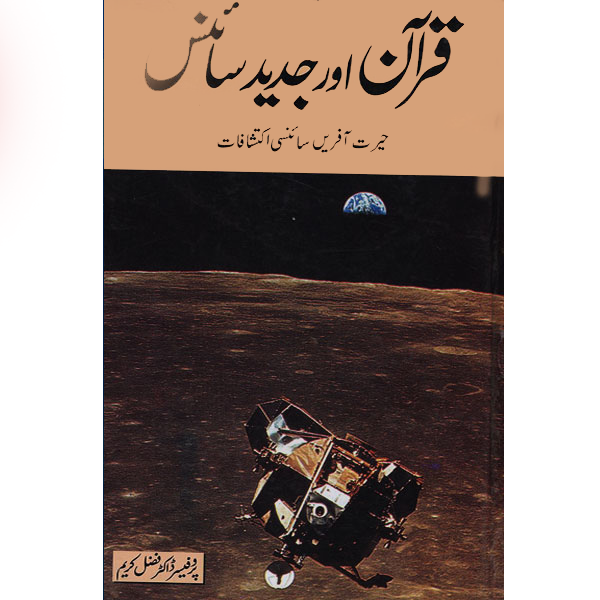 Order your copy of Quran Aur Jadeed Science published by Ferozsons from Urdu Book to get a huge discount along with  Shipping and chance to win  books in the book fair and Urdu bazar online.
