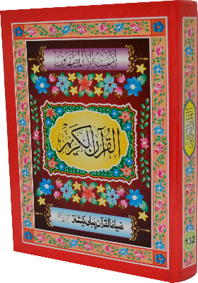 Order your copy of Quran Pak for Hafiz published by Zia-ul-Quran Publishers from Urdu Book to get a huge discount along with  Shipping and chance to win  books in the book fair and Urdu bazar online.