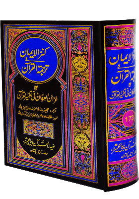 Order your copy of Quran Pak In Extra Large Size published by Zia-ul-Quran Publishers from Urdu Book to get a huge discount along with  Shipping and chance to win  books in the book fair and Urdu bazar online.