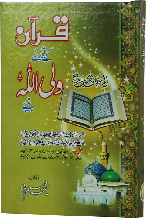 Order your copy of Quran K Noor Say Wali Allah Banae published by Zia-ul-Quran Publishers from Urdu Book to get a huge discount along with  Shipping and chance to win  books in the book fair and Urdu bazar online.