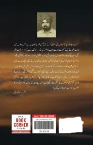 Order your copy of Raat, Chor aur Chaand رات، چور اور چاند published by Book Corner from Urdu Book to get discount along with vouchers and chance to win books in Pak book fair.