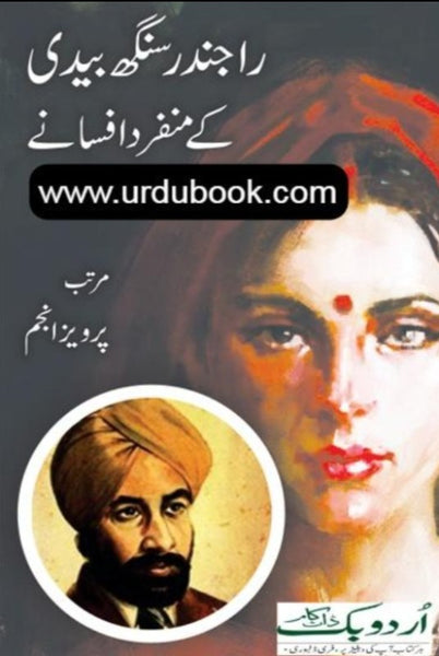 Order your copy of Rajindar Singh Bedi Jay Munfarid Afsanay راجندر سنگھ بیدی کے منفرد افسانے published by Maktaba Jadeed Publishers from Urdu Book to get discount along with vouchers and chance to win books in Pak book fair.