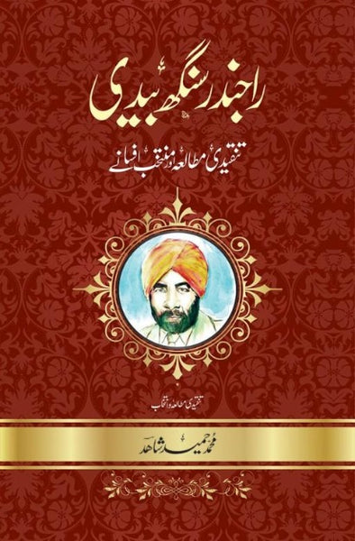 Order your copy of Rajinder Singh Bedi - Muntakhib Afsanay (راجندر سنگھ بیدی (تنقیدی مطالعہ اور منتخب افسانے published by Book Corner from Urdu Book to earn reward points and free shipping on eligible orders.