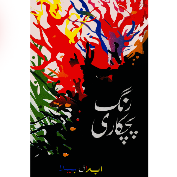 Order your copy of Rang Pichkari published by Ferozsons from Urdu Book to get a huge discount along with  Shipping and chance to win  books in the book fair and Urdu bazar online.