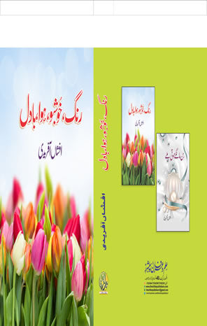 Order your copy of Rang Khushboo Hawa Badal By Afshan Afridi published by ilm o irfan Publishers from Urdu Book to get a huge discount along with  Shipping and chance to win  books in the book fair and Urdu bazar online.