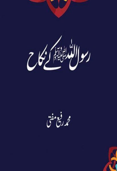 Order your copy of Rasool Allah (S.A.W.W) Kay Nikkah رسول اللہﷺکے نکاح published by Al-Mawrid from Urdu Book to get discount along with vouchers and chance to win  books in Pak book fair.