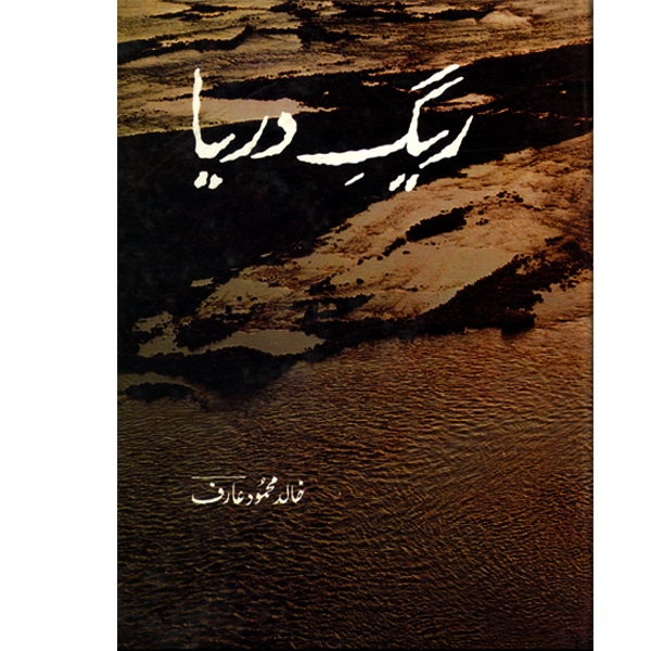 Order your copy of Reg Darya published by Ferozsons from Urdu Book to get a huge discount along with  Shipping and chance to win  books in the book fair and Urdu bazar online.