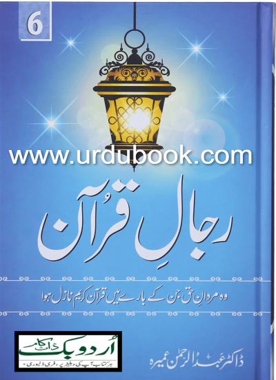 Order your copy of Rijaal-ul-quran (vol 6) (Vol 6)رجال القران from Urdu Book to earn reward points along with fast Shipping and chance to win books in the book fair and Urdu bazar online.