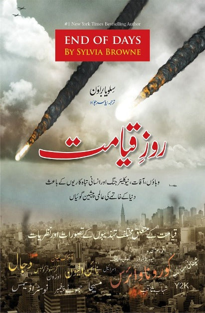 Order your copy of Roz-E-Qiyamat روزِ قیامت published by Book Corner from Urdu Book to get discount along with vouchers and chance to win books in Pak book fair.