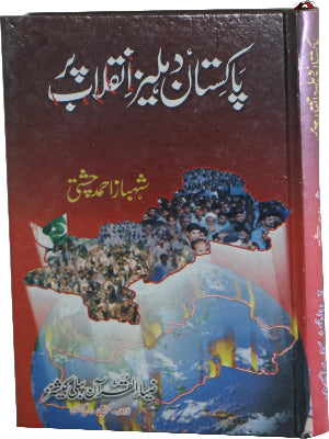 Order your copy of Pachas Toheedi Ayat published by Zia-ul-Quran Publishers from Urdu Book to get a huge discount along with  Shipping and chance to win  books in the book fair and Urdu bazar online.