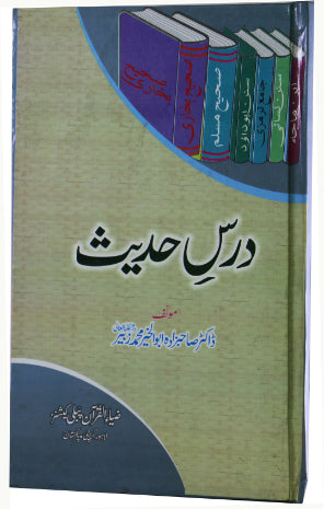 Order your copy of Dars-E-Hadees Mujld published by Zia-ul-Quran Publishers from Urdu Book to get a huge discount along with  Shipping and chance to win  books in the book fair and Urdu bazar online.