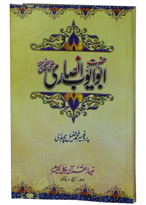 Order your copy of Hazrat Ayub Ansari (R.A) published by Zia-ul-Quran Publishers from Urdu Book to get a huge discount along with  Shipping and chance to win  books in the book fair and Urdu bazar online.