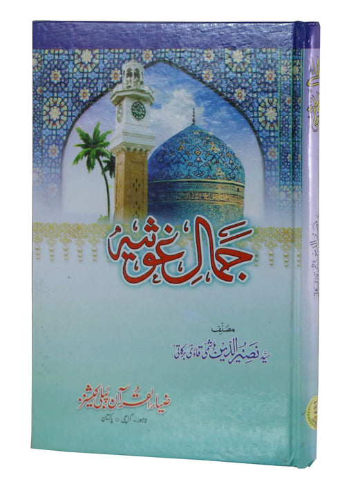 Order your copy of Jamal e Gohsia published by Zia-ul-Quran Publishers from Urdu Book to get a huge discount along with  Shipping and chance to win  books in the book fair and Urdu bazar online.