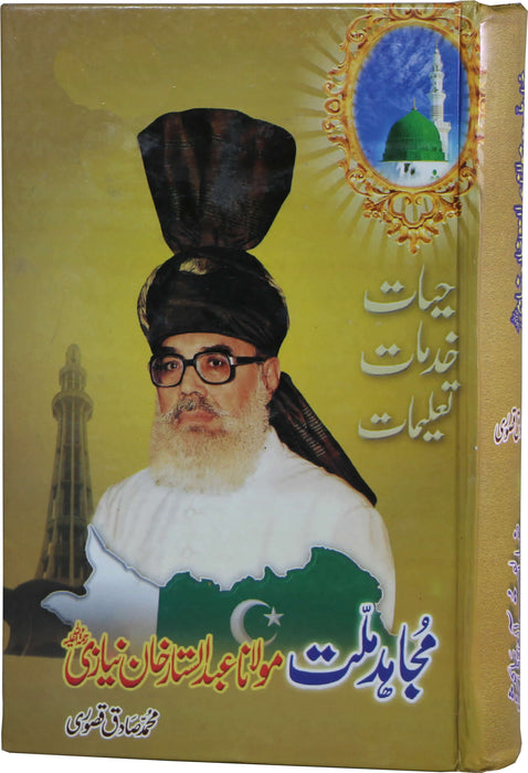 Order your copy of Mujahid Melat published by Zia-ul-Quran Publishers from Urdu Book to get a huge discount along with  Shipping and chance to win  books in the book fair and Urdu bazar online.