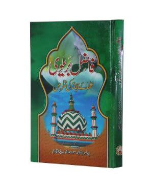 Order your copy of Fazir Berailvi Ullma Hajaz Ki Nazar Main published by Zia-ul-Quran Publishers from Urdu Book to get a huge discount along with  Shipping and chance to win  books in the book fair and Urdu bazar online.