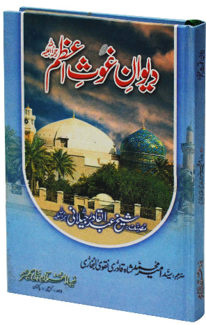 Order your copy of Deewan-e-Ghos-e-Azam published by Zia-ul-Quran Publishers from Urdu Book to get a huge discount along with  Shipping and chance to win  books in the book fair and Urdu bazar online.