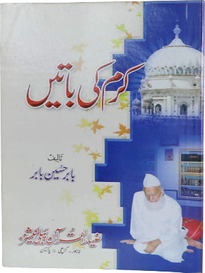 Order your copy of Karam Ki Bat published by Zia-ul-Quran Publishers from Urdu Book to get a huge discount along with  Shipping and chance to win  books in the book fair and Urdu bazar online.
