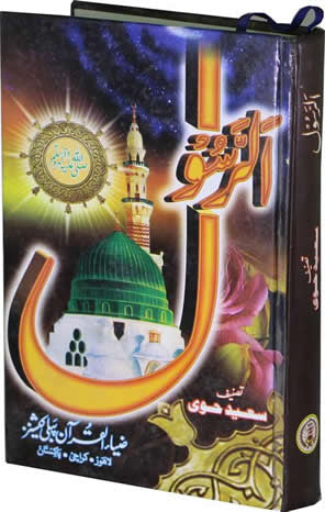 Order your copy of Al-Rasool published by Zia-ul-Quran Publishers from Urdu Book to get a huge discount along with  Shipping and chance to win  books in the book fair and Urdu bazar online.