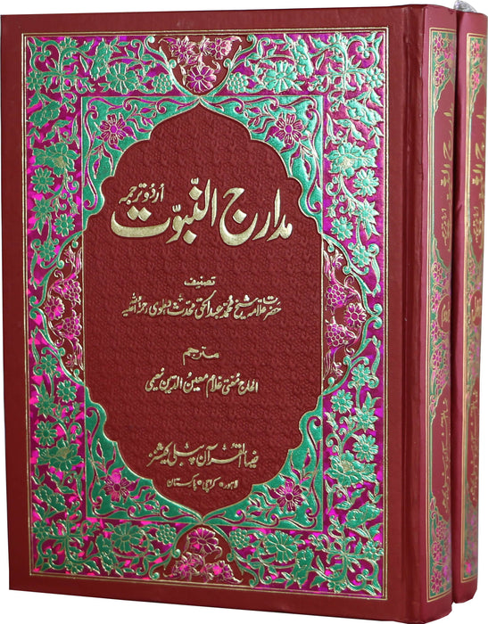Order your copy of Madaraj-un-Naboowat published by Zia-ul-Quran Publishers from Urdu Book to get a huge discount along with  Shipping and chance to win  books in the book fair and Urdu bazar online.