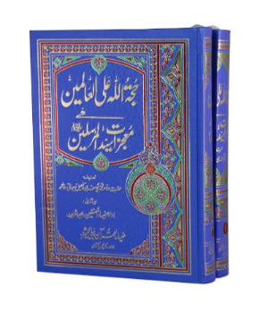 Order your copy of Hujja-t-Ullah Aalal Aalameen fi Mojzat-e-Syed-ul-Mursaleen published by Zia-ul-Quran Publishers from Urdu Book to get a huge discount along with  Shipping and chance to win  books in the book fair and Urdu bazar online.