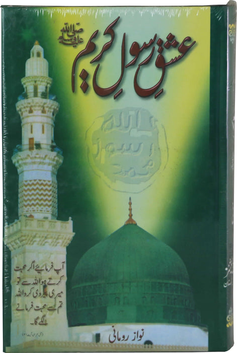 Order your copy of Ishq-e-Rasool-e-Karim published by Zia-ul-Quran Publishers from Urdu Book to get a huge discount along with  Shipping and chance to win  books in the book fair and Urdu bazar online.