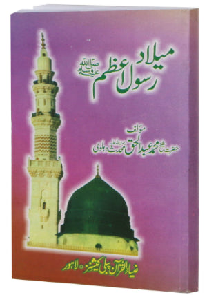 Order your copy of Milad A Rasool A Azam published by Zia-ul-Quran Publishers from Urdu Book to get a huge discount along with  Shipping and chance to win  books in the book fair and Urdu bazar online.