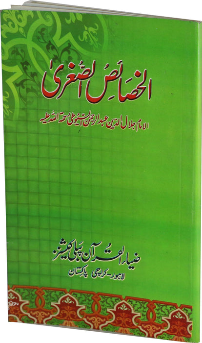 Order your copy of Al Khasais ul Sugrah published by Zia-ul-Quran Publishers from Urdu Book to get a huge discount along with  Shipping and chance to win  books in the book fair and Urdu bazar online.