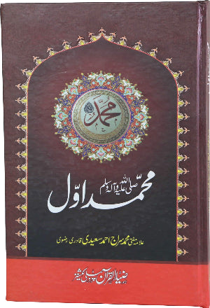 Order your copy of Mohammad (S.A.W.W) Awal published by Zia-ul-Quran Publishers from Urdu Book to get a huge discount along with  Shipping and chance to win  books in the book fair and Urdu bazar online.