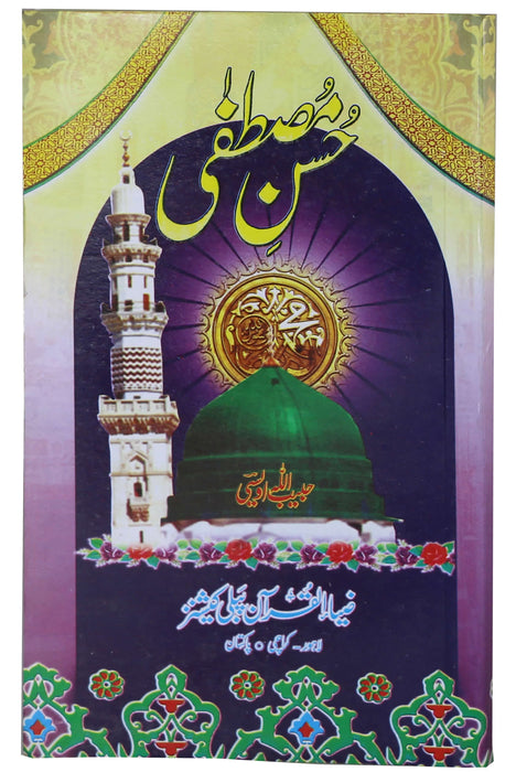Order your copy of Husan e Mustafa published by Zia-ul-Quran Publishers from Urdu Book to get a huge discount along with  Shipping and chance to win  books in the book fair and Urdu bazar online.