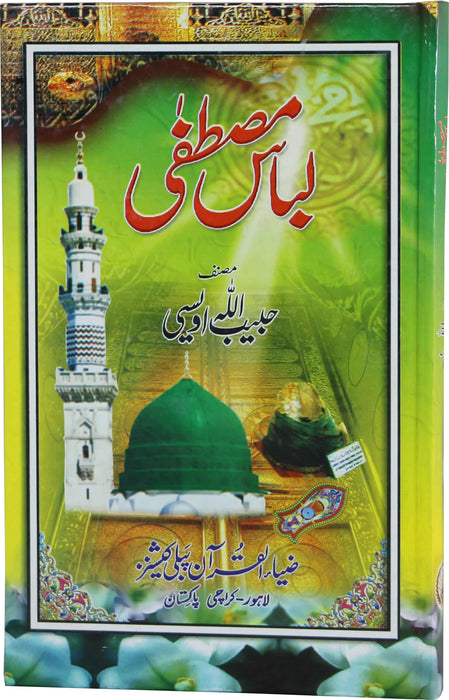 Order your copy of Libas e Mustafa published by Zia-ul-Quran Publishers from Urdu Book to get a huge discount along with  Shipping and chance to win  books in the book fair and Urdu bazar online.