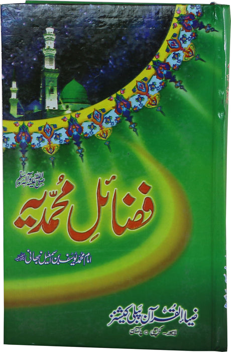 Order your copy of Fazail e Mohammedia published by Zia-ul-Quran Publishers from Urdu Book to get a huge discount along with  Shipping and chance to win  books in the book fair and Urdu bazar online.