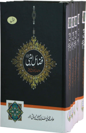 Order your copy of Fazail-un-Nabi 5 Vols. Set published by Zia-ul-Quran Publishers from Urdu Book to get a huge discount along with  Shipping and chance to win  books in the book fair and Urdu bazar online.