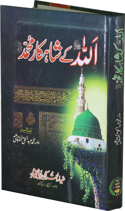 Order your copy of Allah kay Shahkar Muhammad ﷺ published by Zia-ul-Quran Publishers from Urdu Book to get a huge discount along with FREE Shipping and chance to win free books in the book fair and Urdu bazar online.