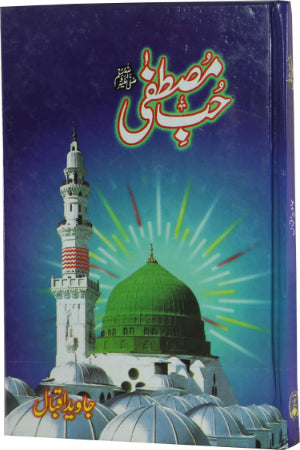 Order your copy of Hub Rehmat Al Almeen published by Zia-ul-Quran Publishers from Urdu Book to get a huge discount along with  Shipping and chance to win  books in the book fair and Urdu bazar online.