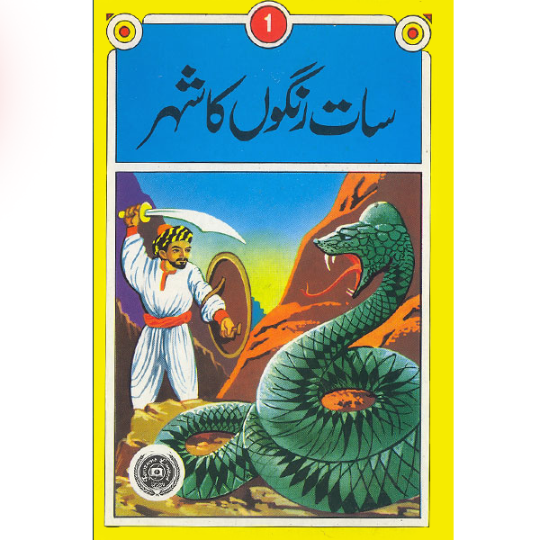 Order your copy of Saat Rangon Ka Shaher from Urdu Book to get a huge discount along with  Shipping and chance to win  books in the book fair and Urdu bazar online.