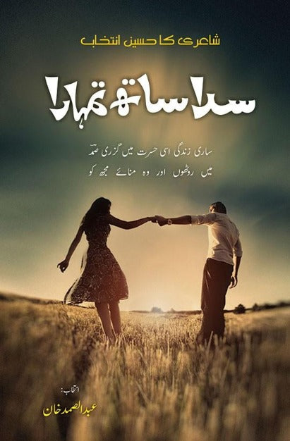 Order your copy of Sada Sath Tumhara (سدا ساتھ تمہارا (انتخاب published by Book Corner from Urdu Book to get discount along with vouchers and chance to win books in Pak book fair.